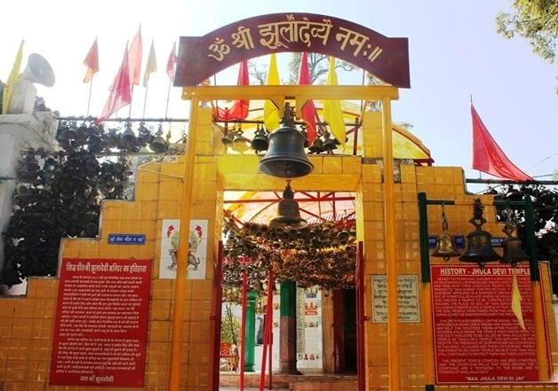 Jhoola Devi Ram Mandir ranikhet